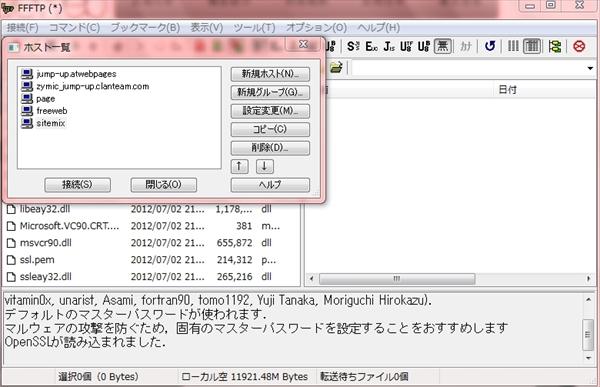 FTP設定画面1