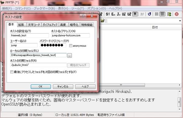 FTP設定画面2