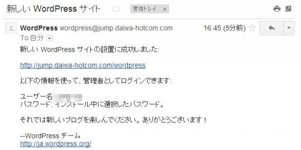 WordPressインストール完了メール