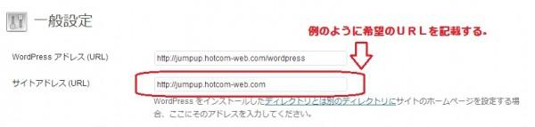 サイトアドレス(URL)への記載