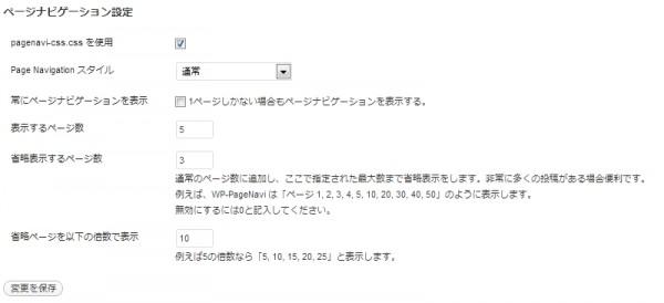 PageNavi設定画面2