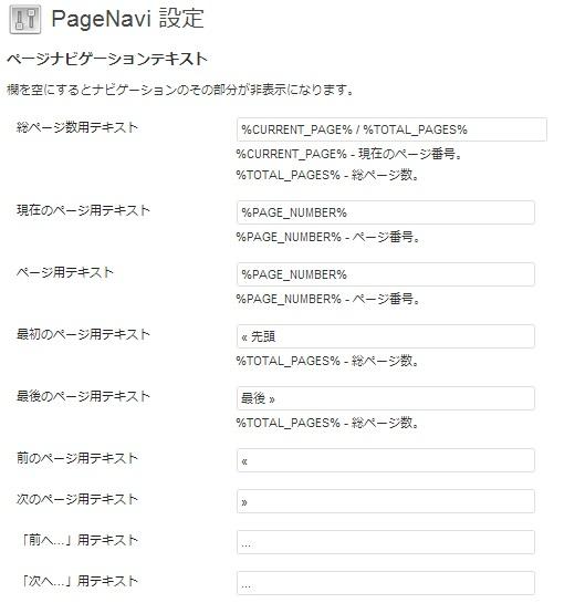 PageNavi設定画面1