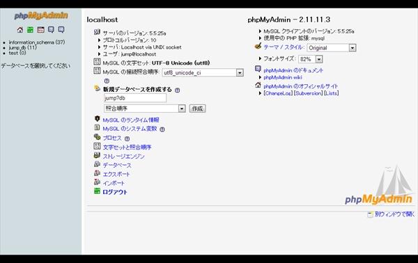 mySQL設定画面