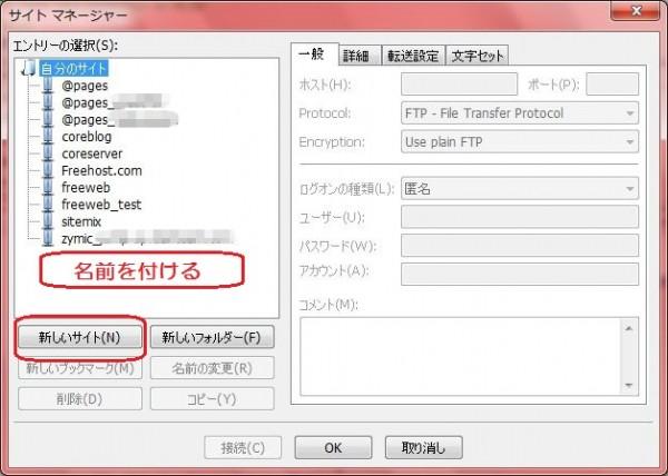 FTP設定1