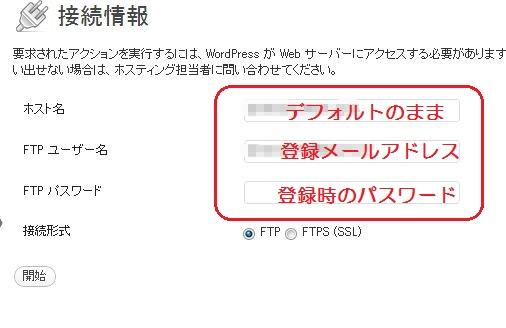 FTP接続情報