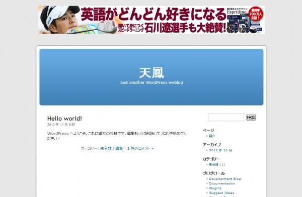 デフォルトで用意されているWordPressによるホームページ