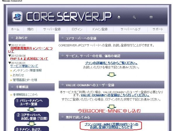 コアサーバー登録プラン選択画面