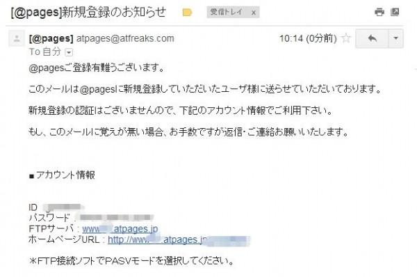 新規登録確認メール