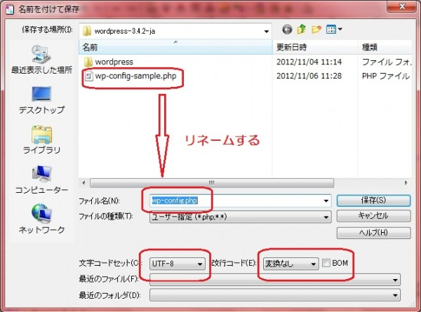 wp-config.php保存時の注意点