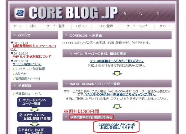 コアブログ登録画面