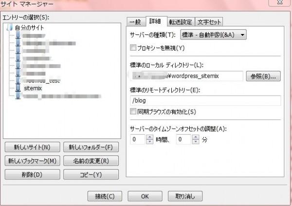 FTP設定2