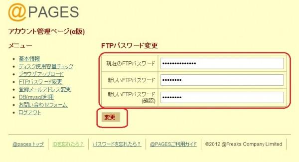 管理画面_パスワード変更2