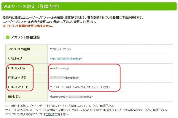 FTP設定情報