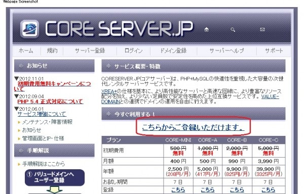 コアサーバーホーム画面