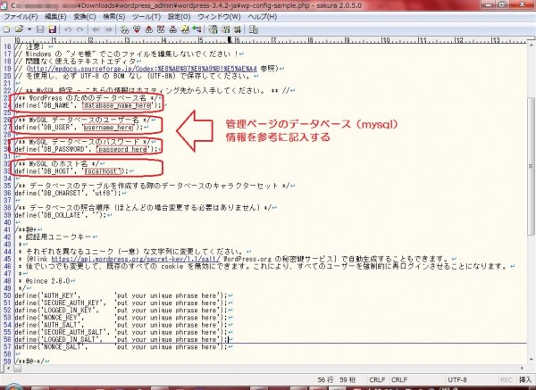 wp-config.phpへの記載