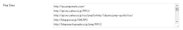親サイトの設定画面