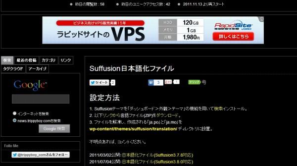 日本語化ホームページ