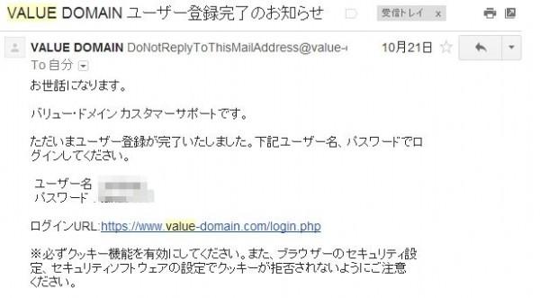ユーザー登録完了通知メール