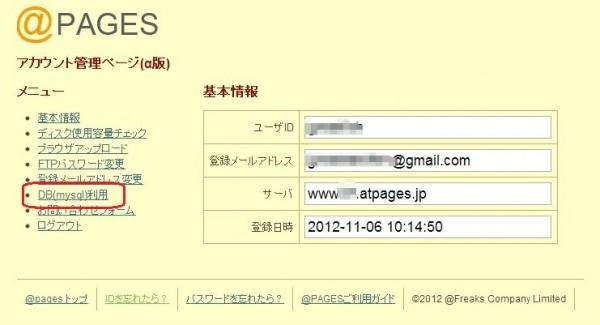 管理画面_DB利用