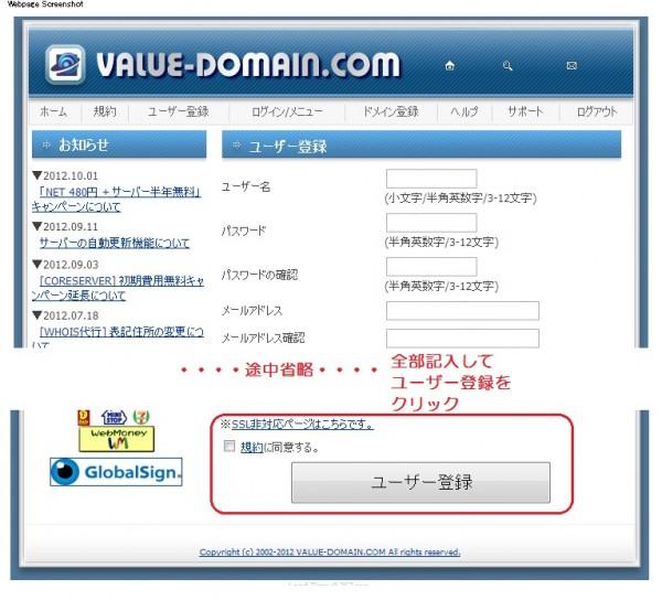 ユーザー登録記入画面