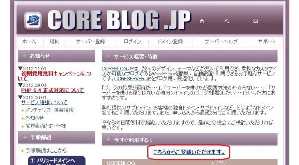 コアブログホーム画面
