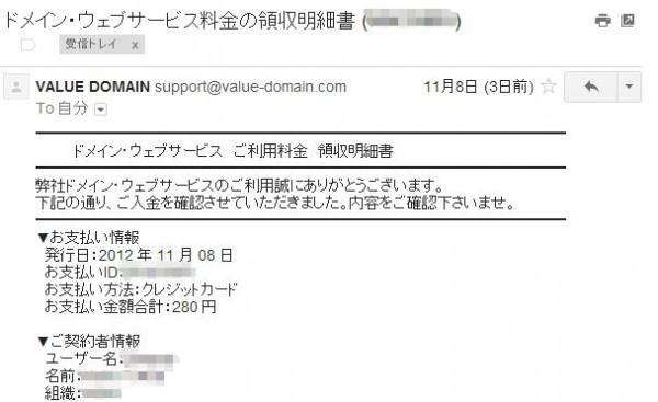 支払確認メール