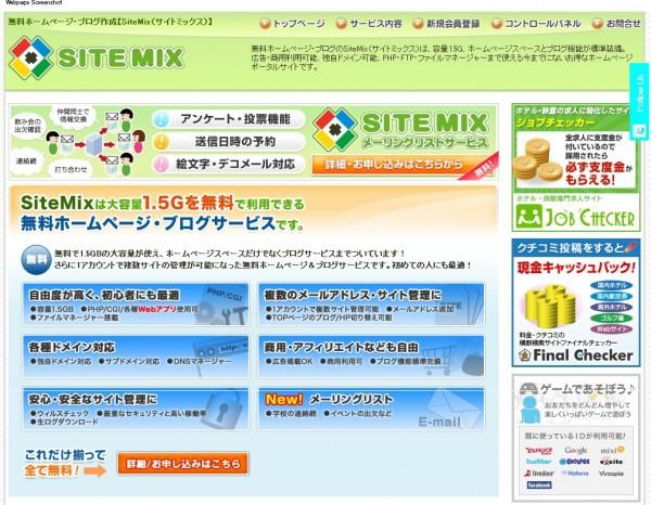 SiteMixホーム画面