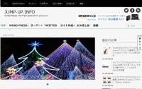 クリスマスシーズンなので、ブログやサイトに雪を降らせるsnowstormを設置してみた