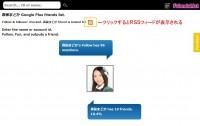 Google+のRSSフィードを取得できる「Google+ FriendsList」の利用方法