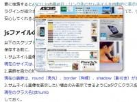 リンク先をサムネイル画像で表示してくれるjqueryプラグインの簡単設置