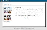 FacebookのファンボックスのようなTwitterのFanBox(Twitterファンボックス)をウィジェットとして超簡単に設置できる「MatiasMX」