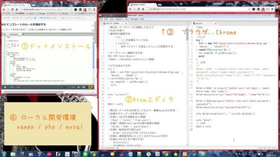 PHPをドットインストールで学習中の私のデスクトップ