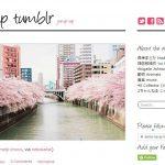 Tumblrのカスタマイズ-TumblrにJqueryプラグインや画像などのファイルをアップロードして使う方法