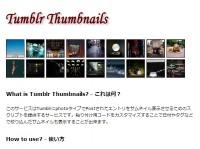 ライブドアブログのカスタマイズ-Tumblrのサムネイル画像ウィジェット(ブログパーツ)の設置方法