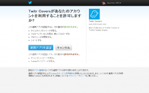 twicover3
